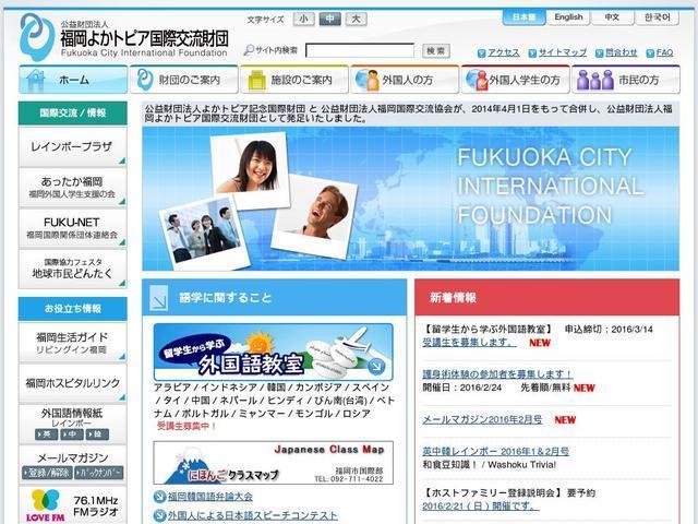 公益財団法人福岡国際交流協会