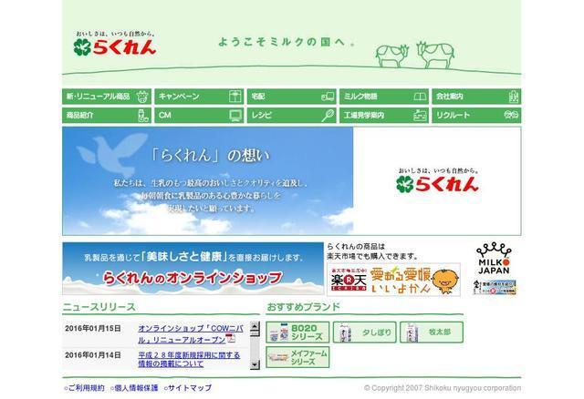 四国乳業株式会社