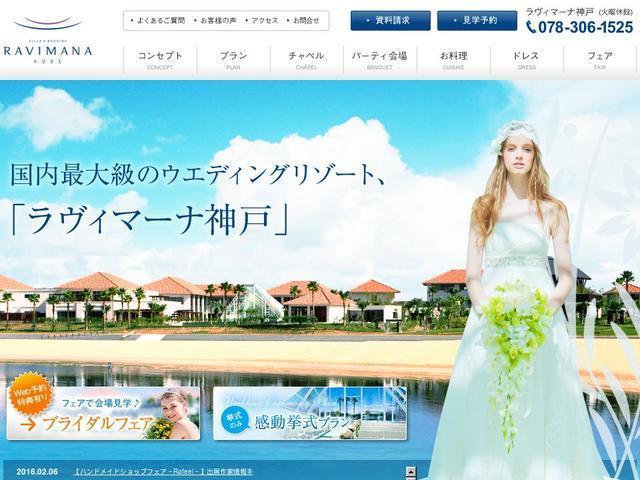 株式会社ラヴィマーナ神戸