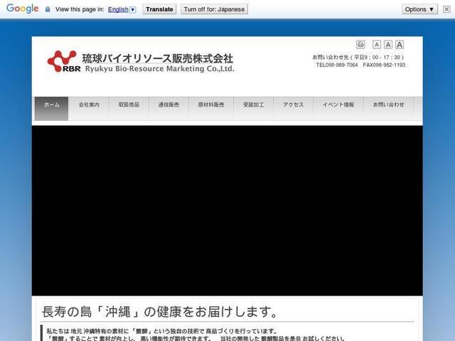 琉球バイオリソース販売株式会社