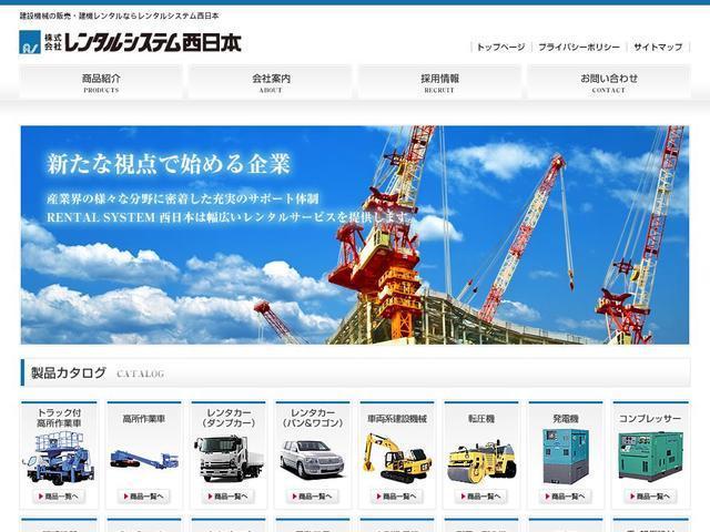 株式会社レンタルシステム西日本