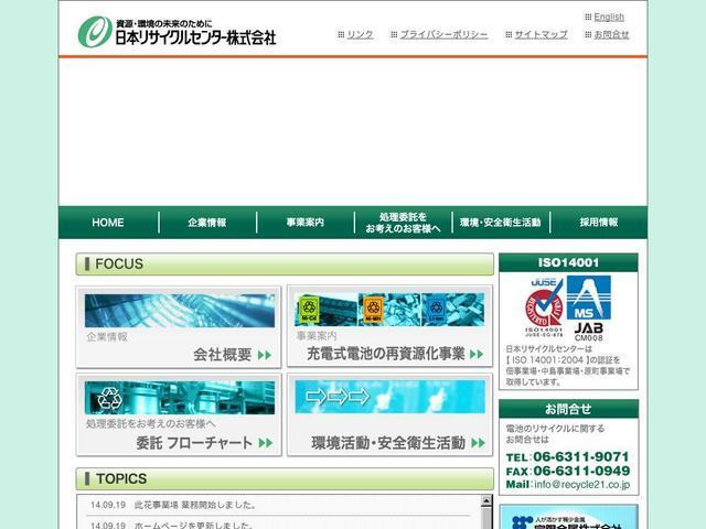 日本リサイクルセンター株式会社
