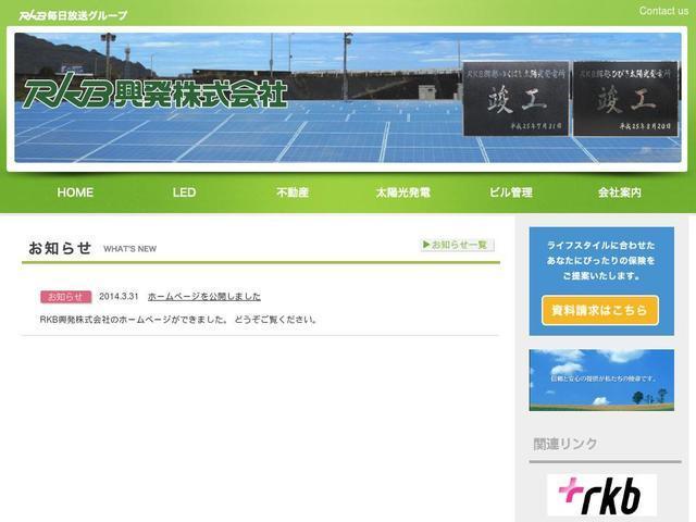 RKB興発株式会社