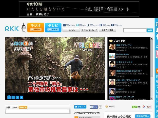 株式会社熊本放送
