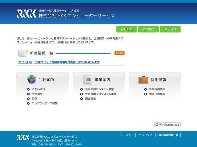 株式会社アール・ケー・ケー・コンピューター・サービス
