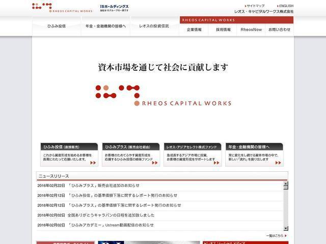 レオス・キャピタルワークス株式会社