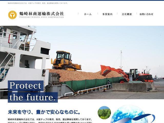 鶴崎林商運輸株式会社