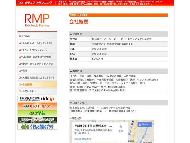 株式会社RKKメディアプランニング