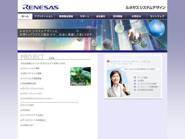 ルネサスシステムデザイン株式会社