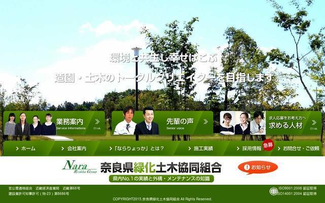 奈良県緑化土木協同組合