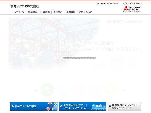菱神テクニカ株式会社