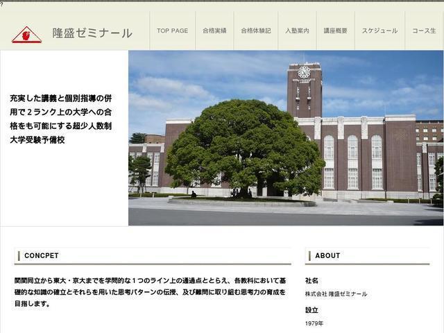 株式会社隆盛ゼミナール