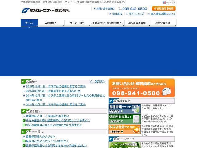 琉球セーフティー株式会社
