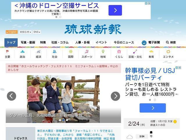 株式会社琉球新報社