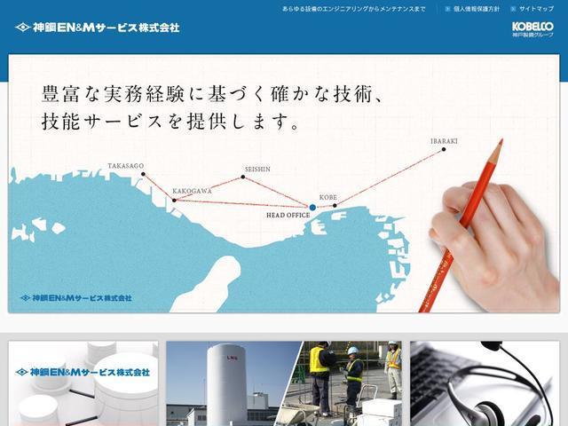 神鋼EN&Mサービス株式会社