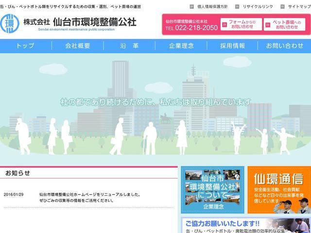 株式会社仙台市環境整備公社