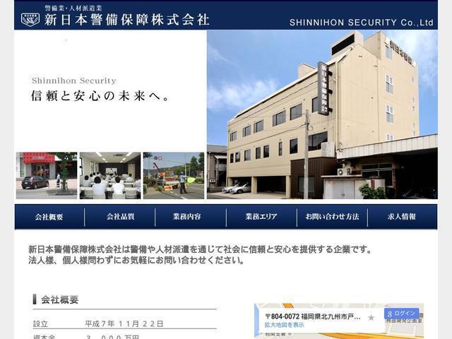 新日本警備保障株式会社
