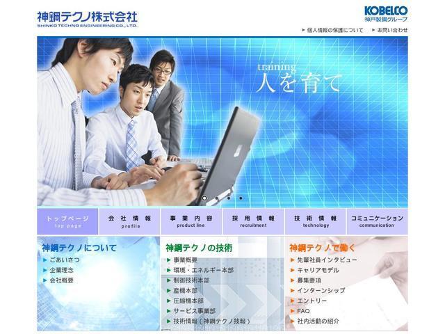 神鋼テクノ株式会社