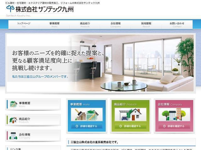 株式会社サンテック九州