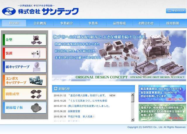 新日本通信工業株式会社