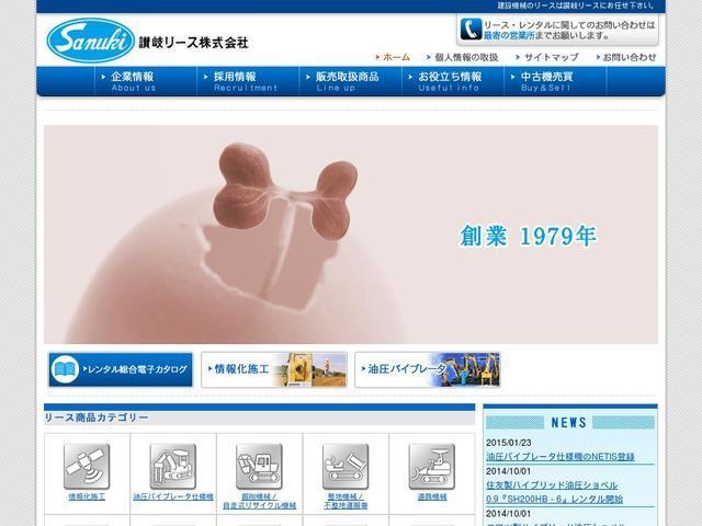 讃岐リース株式会社