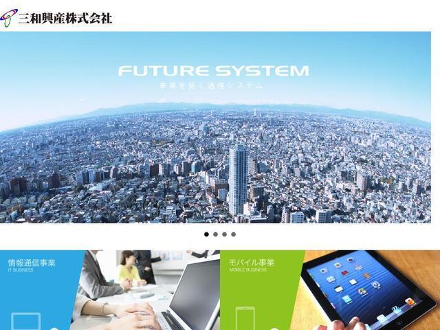 株式会社三和システム