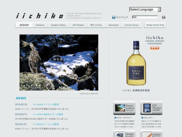 三和酒類株式会社