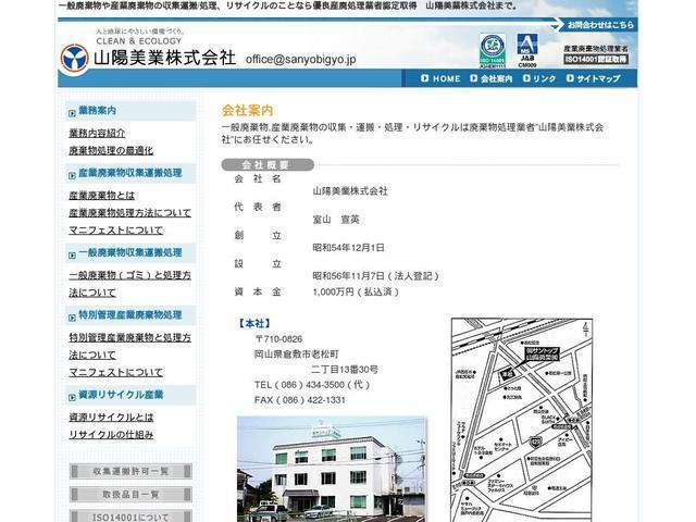 山陽美業株式会社
