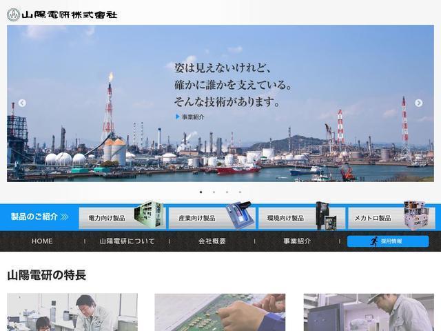 山陽電研株式会社