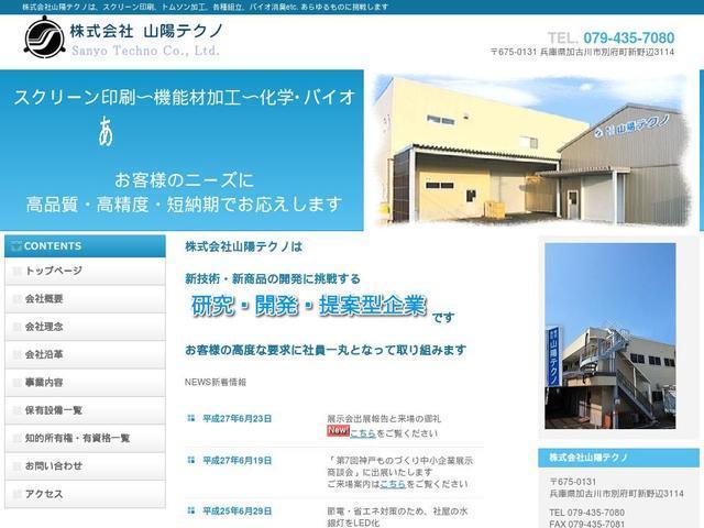 株式会社山陽テクノ