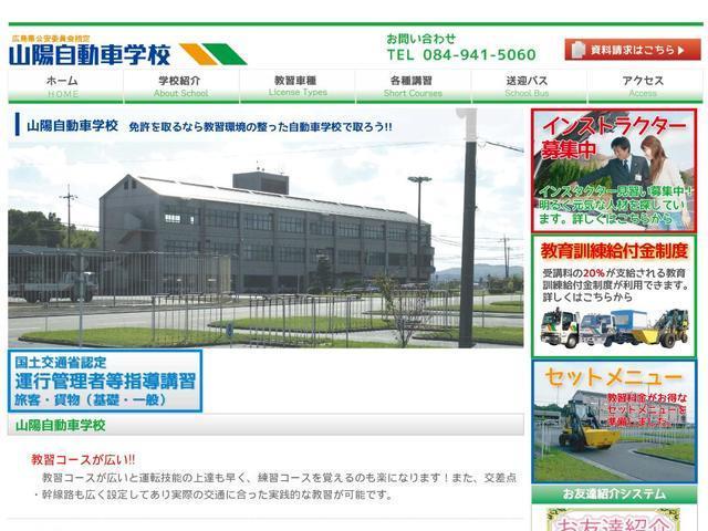 株式会社山陽自動車学校