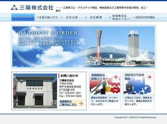三陽株式会社