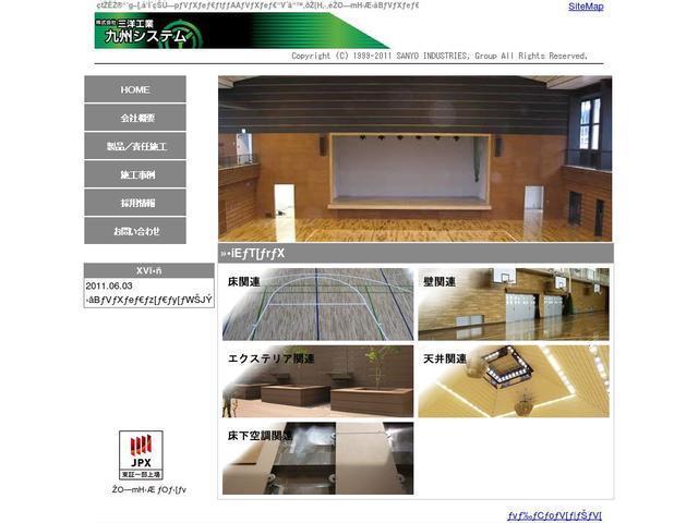 株式会社三洋工業九州システム