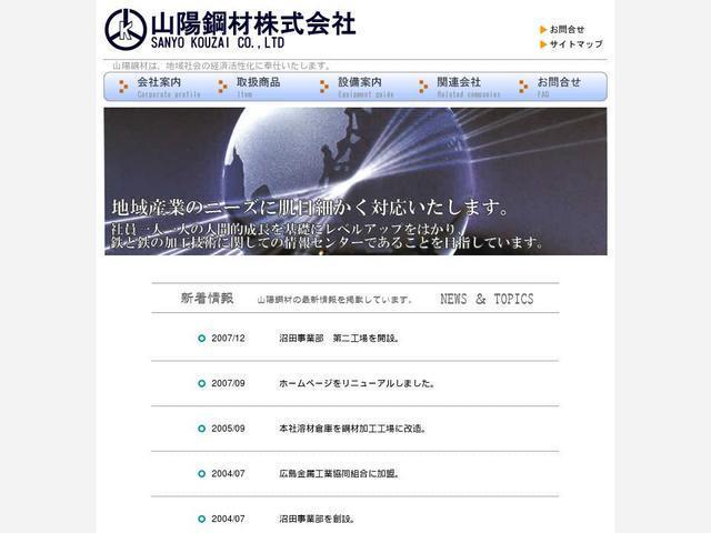 山陽鋼材株式会社