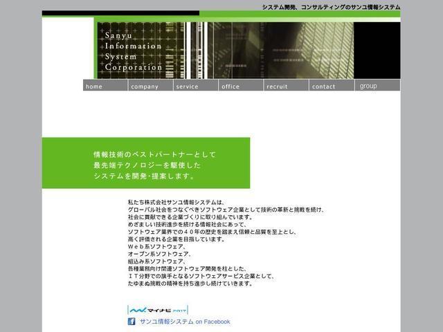 株式会社サンユ情報システム