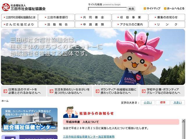社会福祉法人三田市社会福祉協議会