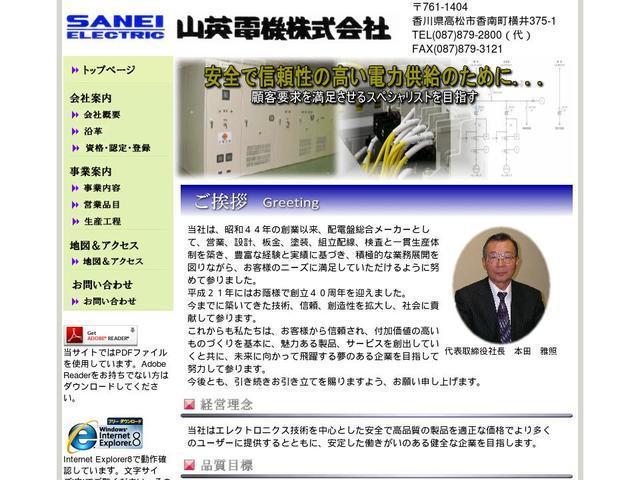 山英電機株式会社