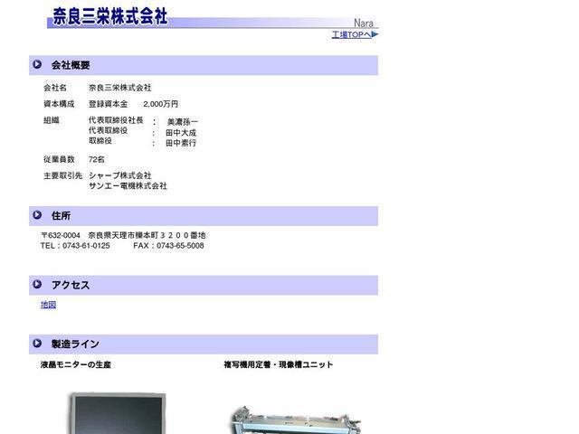 奈良三栄株式会社