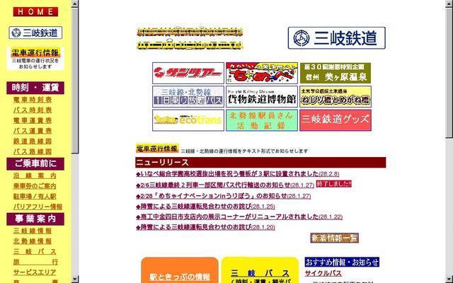 三岐鉄道株式会社