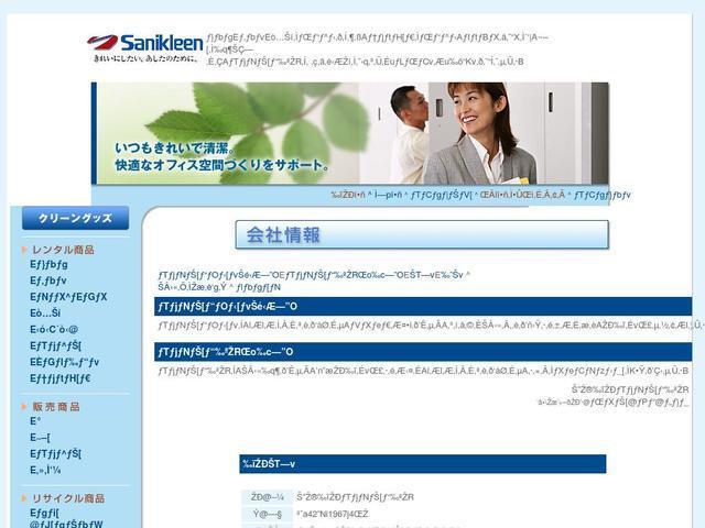 株式会社サニクリーン岡山