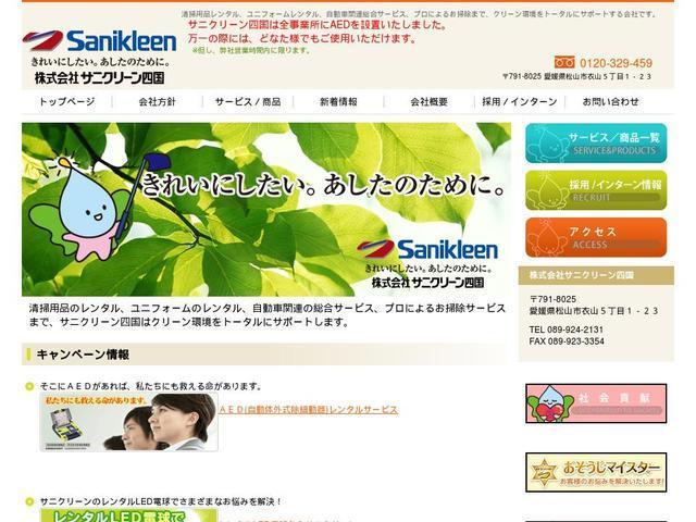 株式会社サニクリーン四国