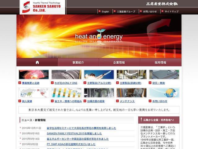 三建産業株式会社