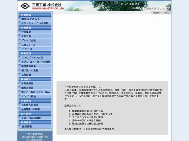 三恵工業株式会社