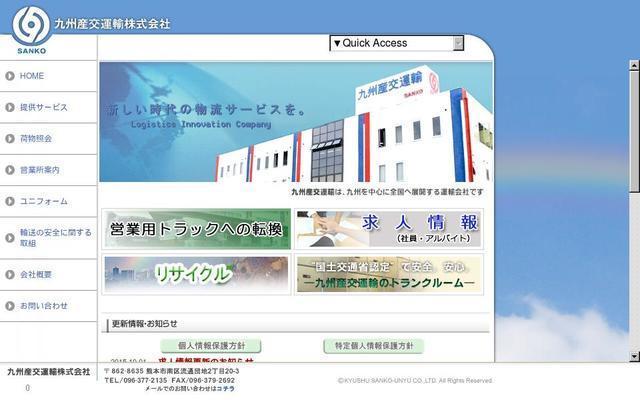 九州産交運輸株式会社