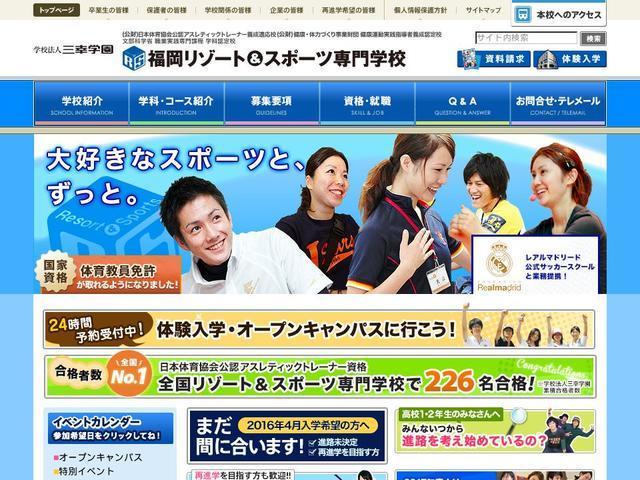 福岡リゾートアンドスポーツ専門学校