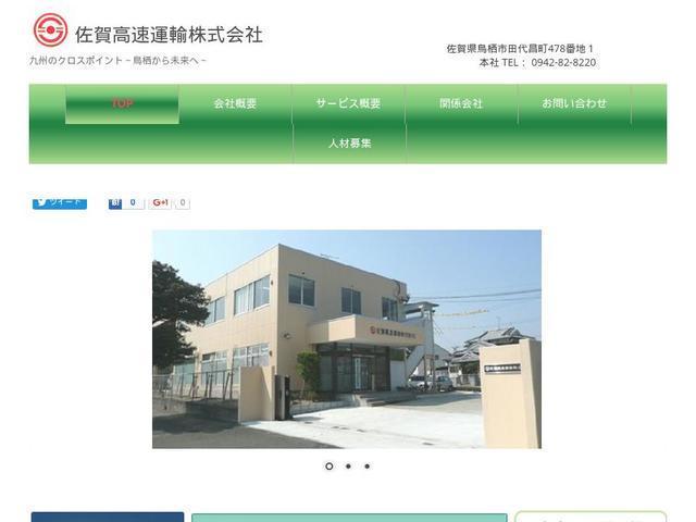佐賀高速運輸株式会社