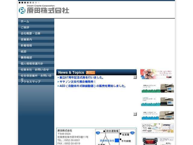 原田株式会社