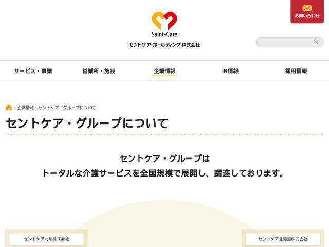 セントケア和歌山株式会社