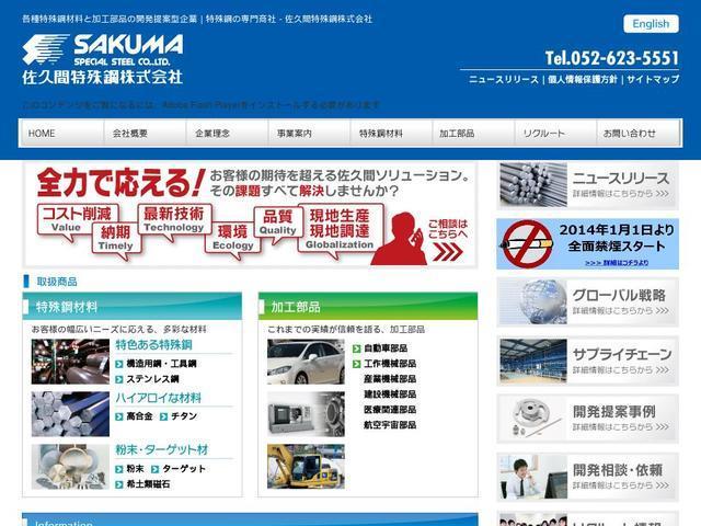 佐久間特殊鋼株式会社