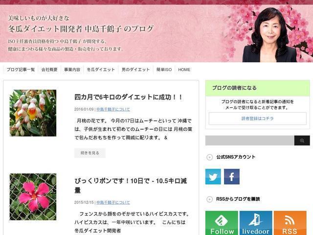 有限会社桜物産